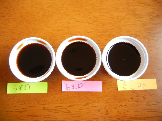 醤油の塩分量比較