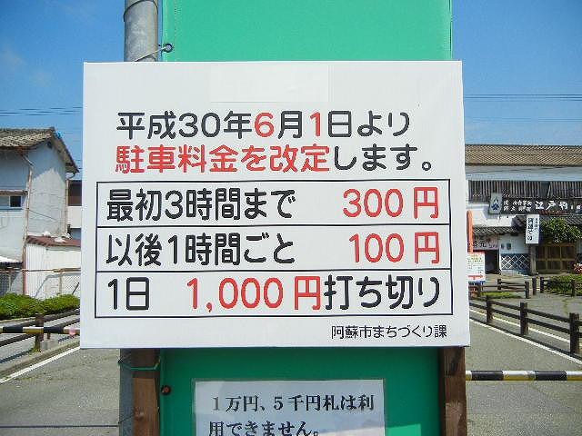 阿蘇神社市営駐車場料金