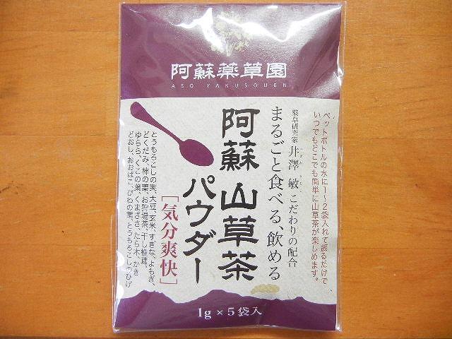山草茶パウダー
