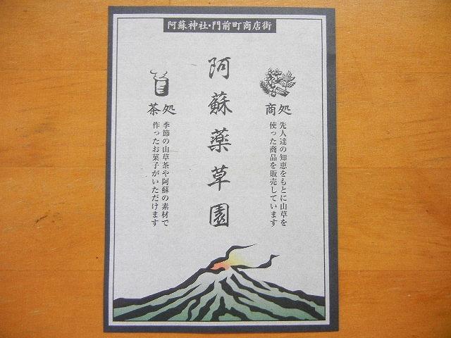 阿蘇薬草園(熊本)